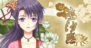 Lost in Secular Love Free Download PC Game