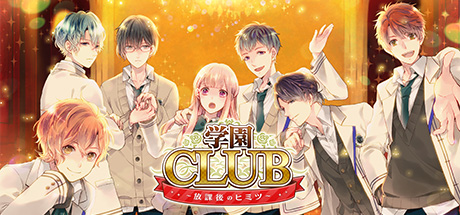 Gakuen Club Free Download PC Game